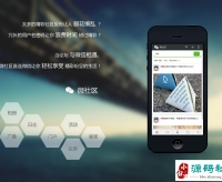 Cis微社区手机模板(comeing_weixin) 1.1商业版 [价值480元]